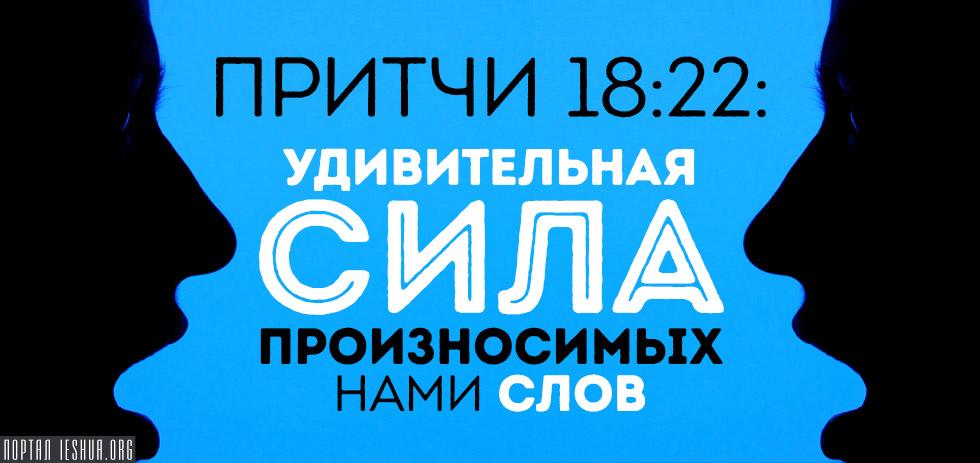 Притчи 18:22: удивительная сила произносимых нами слов