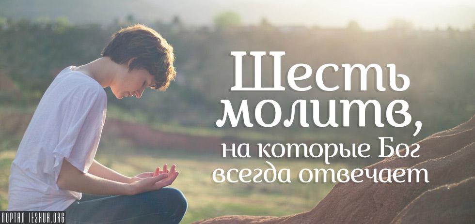 Шесть молитв, на которые Бог всегда отвечает