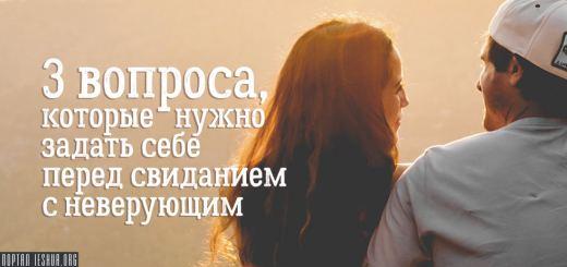 3 вопроса, которые нужно задать себе перед свиданием с неверующим