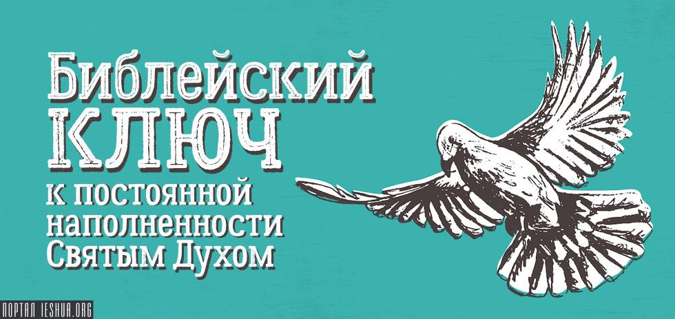 Библейский ключ к постоянной наполненности Святым Духом