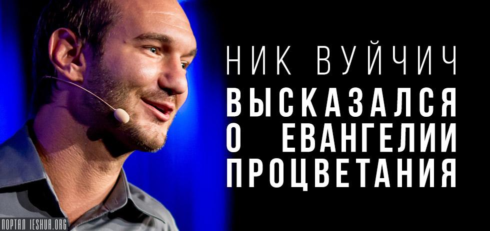 Ник Вуйчич высказался о евангелии процветания