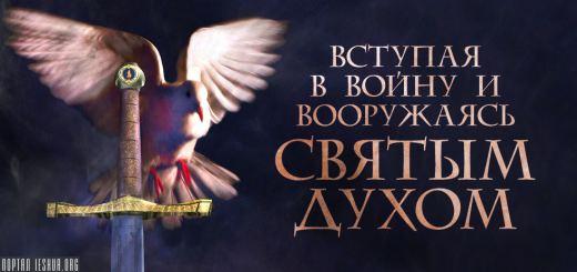 Вступая в войну и вооружаясь Святым Духом