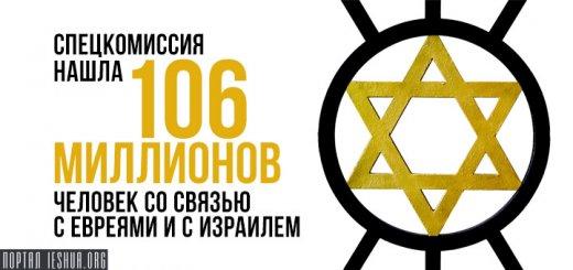 Спецкомиссия нашла 106 миллионов человек со связью с евреями и с Израилем
