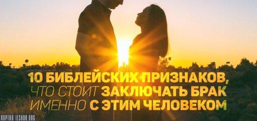 10 библейских признаков, что стоит заключать брак именно с этим человеком