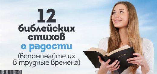 12 библейских стихов о радости (вспоминайте их в трудные времена)