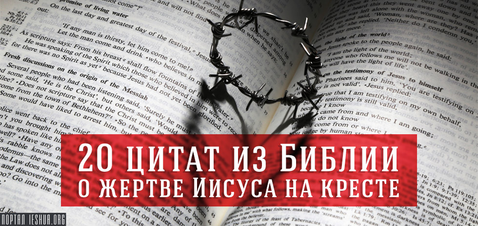 20 цитат из Библии о жертве Иисуса на кресте