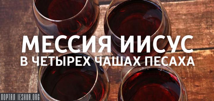Мессия Иисус в четырёх чашах Песаха