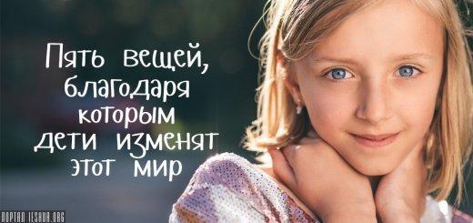 Пять вещей, благодаря которым дети изменят этот мир