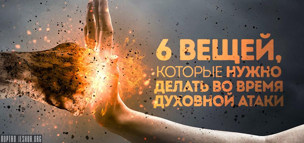 6 вещей, которые нужно делать во время духовной атаки