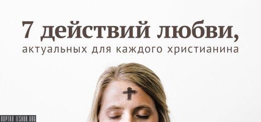 7 действий любви, актуальных для каждого христианина