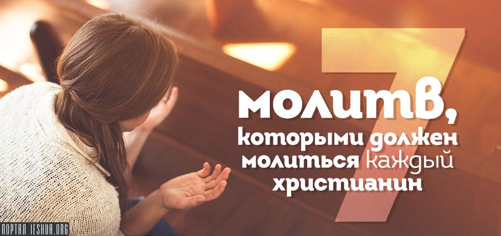 7 молитв, которыми должен молиться каждый христианин