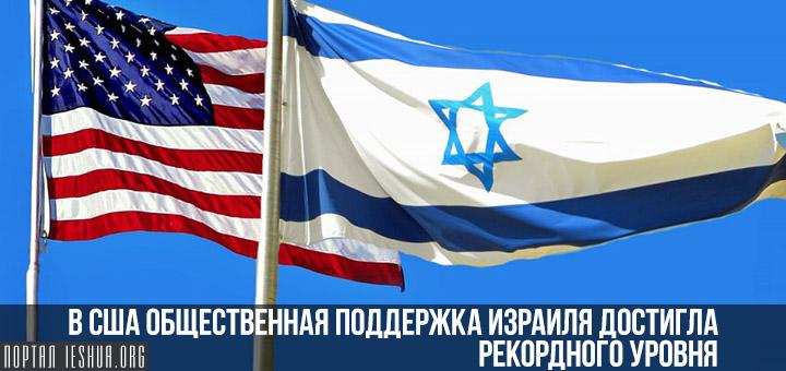 В США общественная поддержка Израиля достигла рекордного уровня