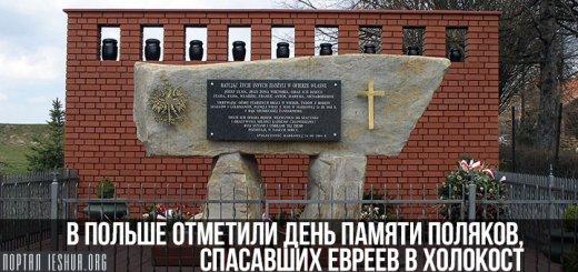 В Польше отметили День памяти поляков, спасавших евреев в Холокост