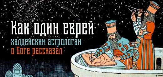 Как один еврей халдейским астрологам о Боге рассказал
