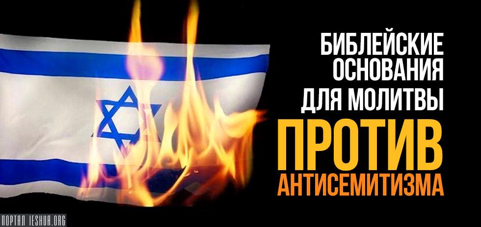 Библейские основания для молитвы против антисемитизма