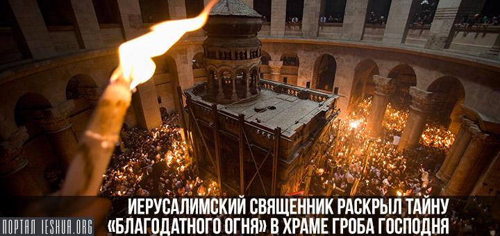 Иерусалимский священник раскрыл тайну «благодатного огня» в Храме Гроба Господня