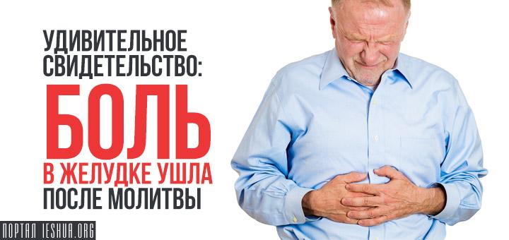 Удивительное свидетельство: боль в желудке ушла после молитвы