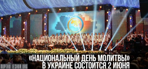 «Национальный день молитвы» в Украине состоится 2 июня