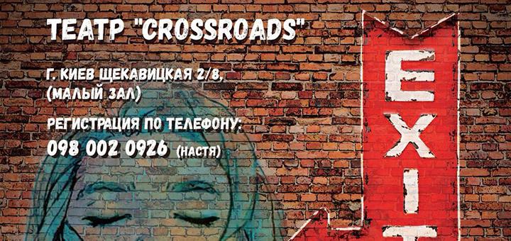 Христианский театр Crossroads приглашает на премьеру спектакля «Exit»