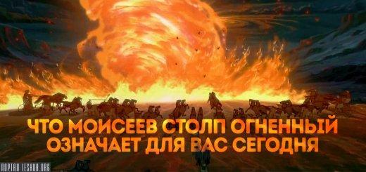 Что Моисеев столп огненный означает для вас сегодня
