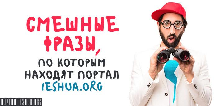 Смешные фразы, по которым находят портал ieshua.org