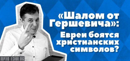 «Шалом от Гершевича!»: Евреи боятся христианских символов?