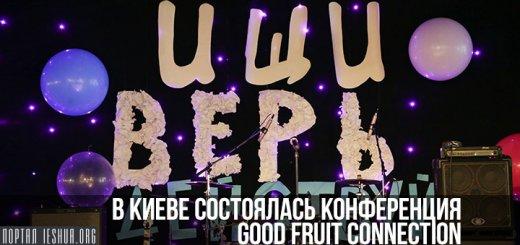 В Киеве состоялась конференция Good Fruit Connection
