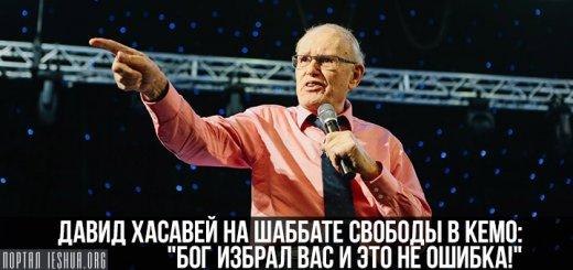 """Давид Хасавей на шаббате свободы в КЕМО: """"Бог избрал вас и это не ошибка!"""""""