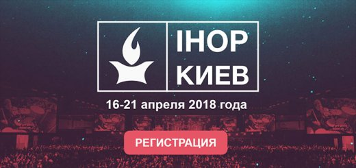 Приглашаем на всеукраинскую школу поклонения IHOP