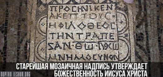 Старейшая мозаичная надпись утверждает божественность Иисуса Христа