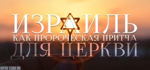 Израиль как пророческая притча для Церкви