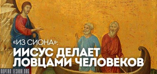 «Из Сиона»: Иисус делает ловцами человеков