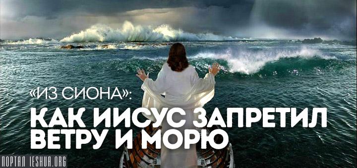 «Из Сиона»: Как Иисус запретил ветру и морю