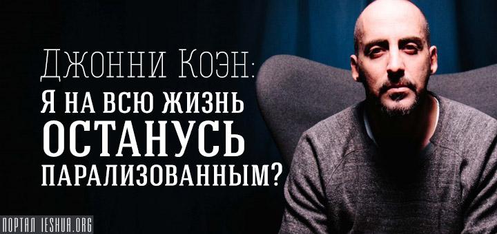 Джонни Коэн: Я на всю жизнь останусь парализованным?