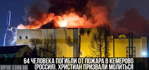 64 человека погибли от пожара в Кемерово (Россия). Христиан призвали молиться