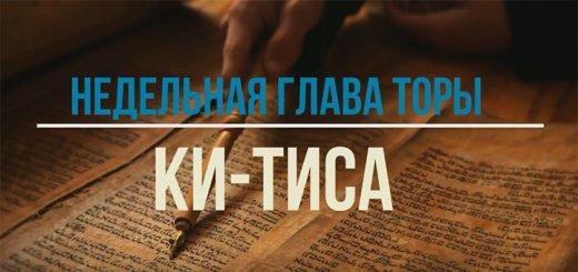 Ки-Тиса. Кто Господень, - ко мне!