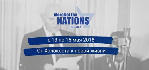 Власти Иерусалима поддержали проведение Марша Народов