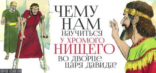 Чему нам научиться у хромого нищего во дворце царя Давида?