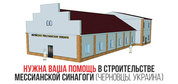 Нужна Ваша помощь в строительстве мессианской синагоги (Черновцы, Украина)
