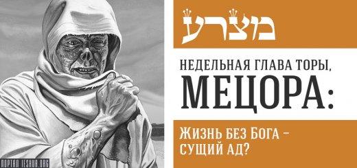 Глава Торы. Мецора: Жизнь без Бога - сущий ад?