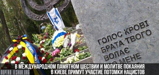 В Международном памятном шествии и молитве покаяния в Киеве примут участие потомки нацистов