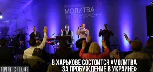 В Харькове состоится «Молитва за пробуждение в Украине»