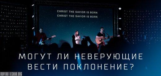 Могут ли неверующие вести поклонение?