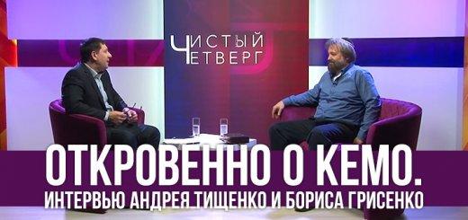Откровенно о Киевской еврейской мессианской общине. Интервью Андрея Тищенко и Бориса Грисенко
