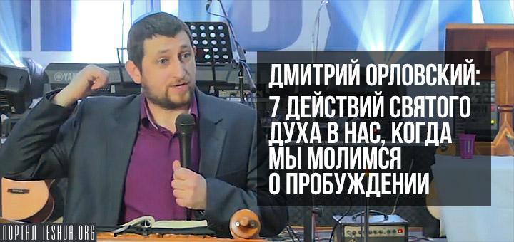 Дмитрий Орловский: «7 действий Святого Духа в нас, когда мы молимся о пробуждении»