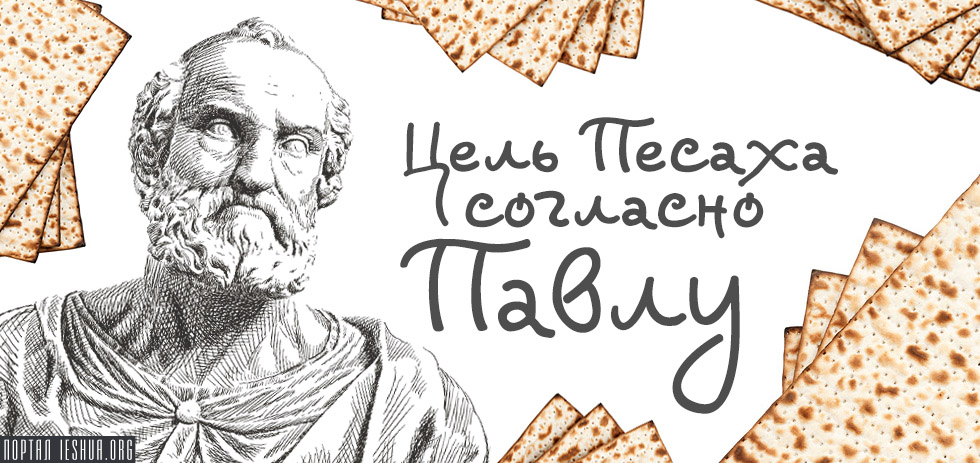Цель Песаха согласно Павлу