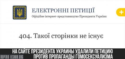 На сайте президента Украины удалили петицию против пропаганды гомосексуализма