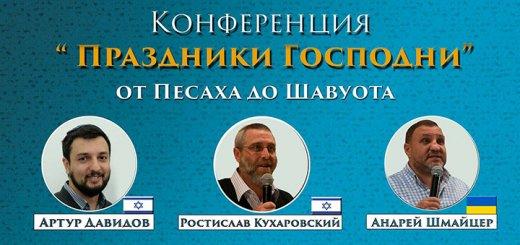 11-14 апреля - мессианская конференция «Праздники Господни» в Днепре. Приглашаем!