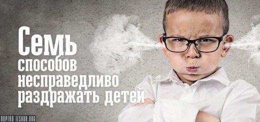 Семь способов несправедливо раздражать детей