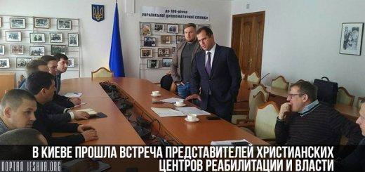 В Киеве прошла встреча представителей христианских центров реабилитации и власти
